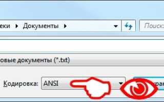 Выбор кодировки текста при открытии и сохранении файлов — как поменять кодировку в Блокноте