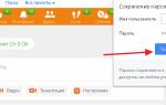 Социальная сеть Одноклассники «Моя страница» — вход без логина и пароля